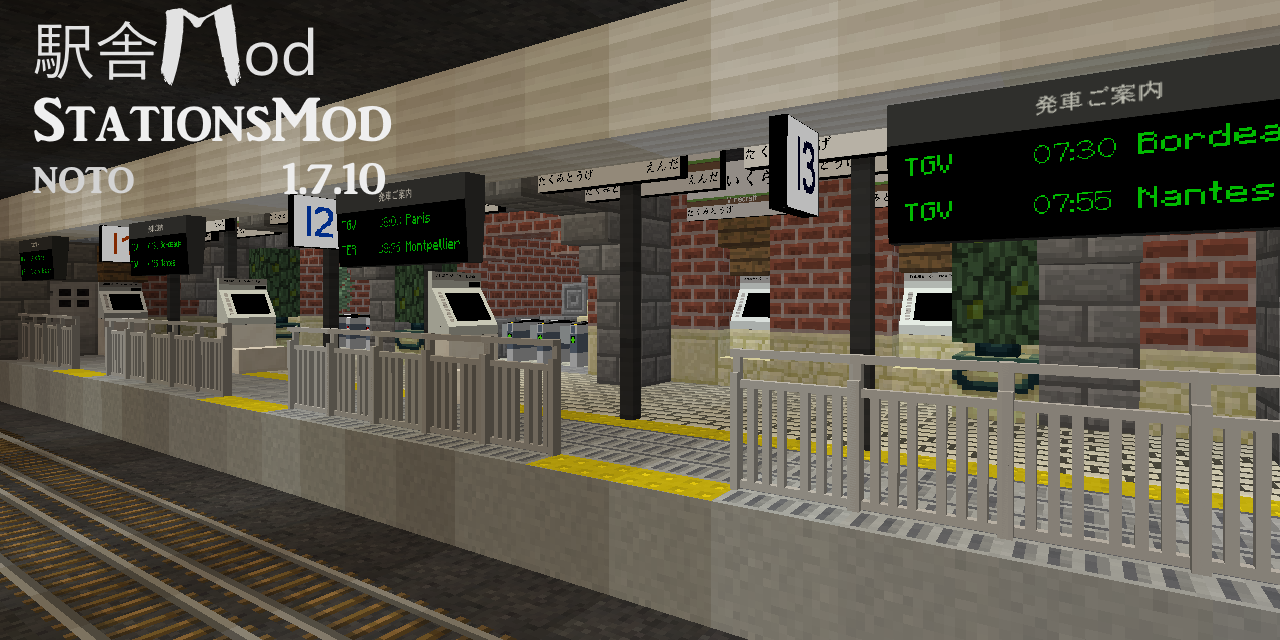 駅舎Mod – StationsMod