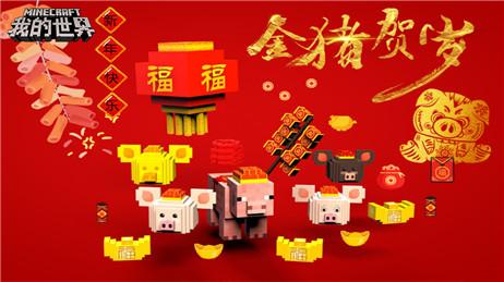 nouvel an chinois année du cochon dans minecraft