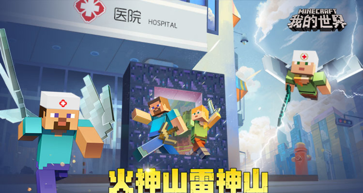 Coronavirus : Minecraft comme vecteur de propagande pour la chine